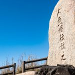 人魚伝説の碑